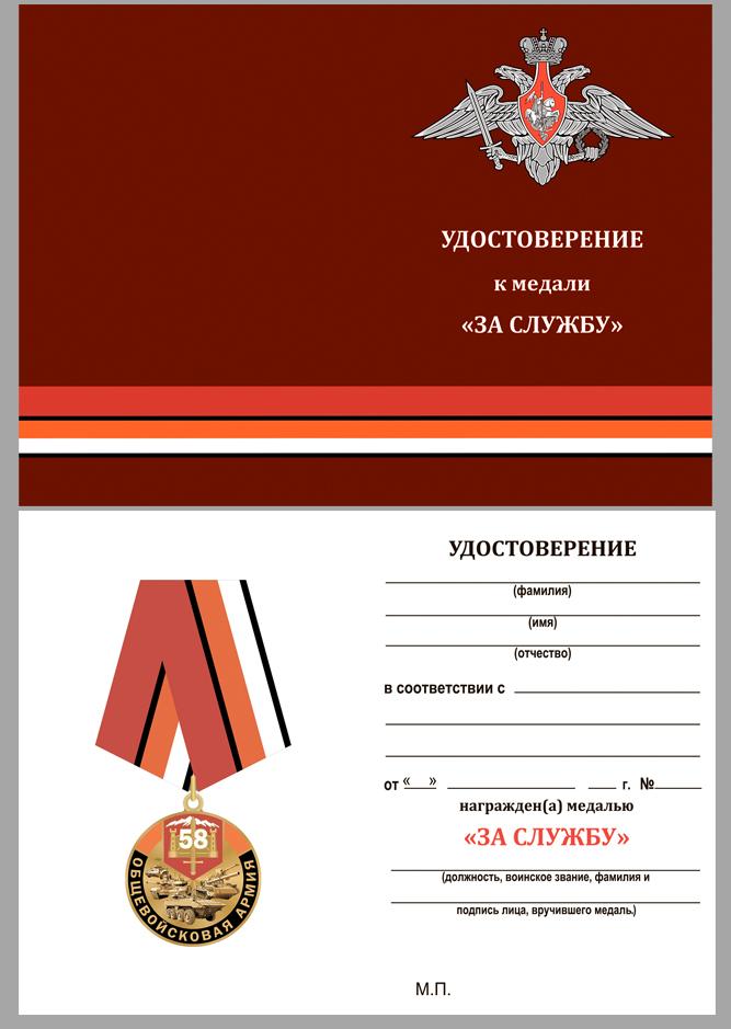 Медаль 58 Общевойсковая армия За службу на подставке - удостоверение