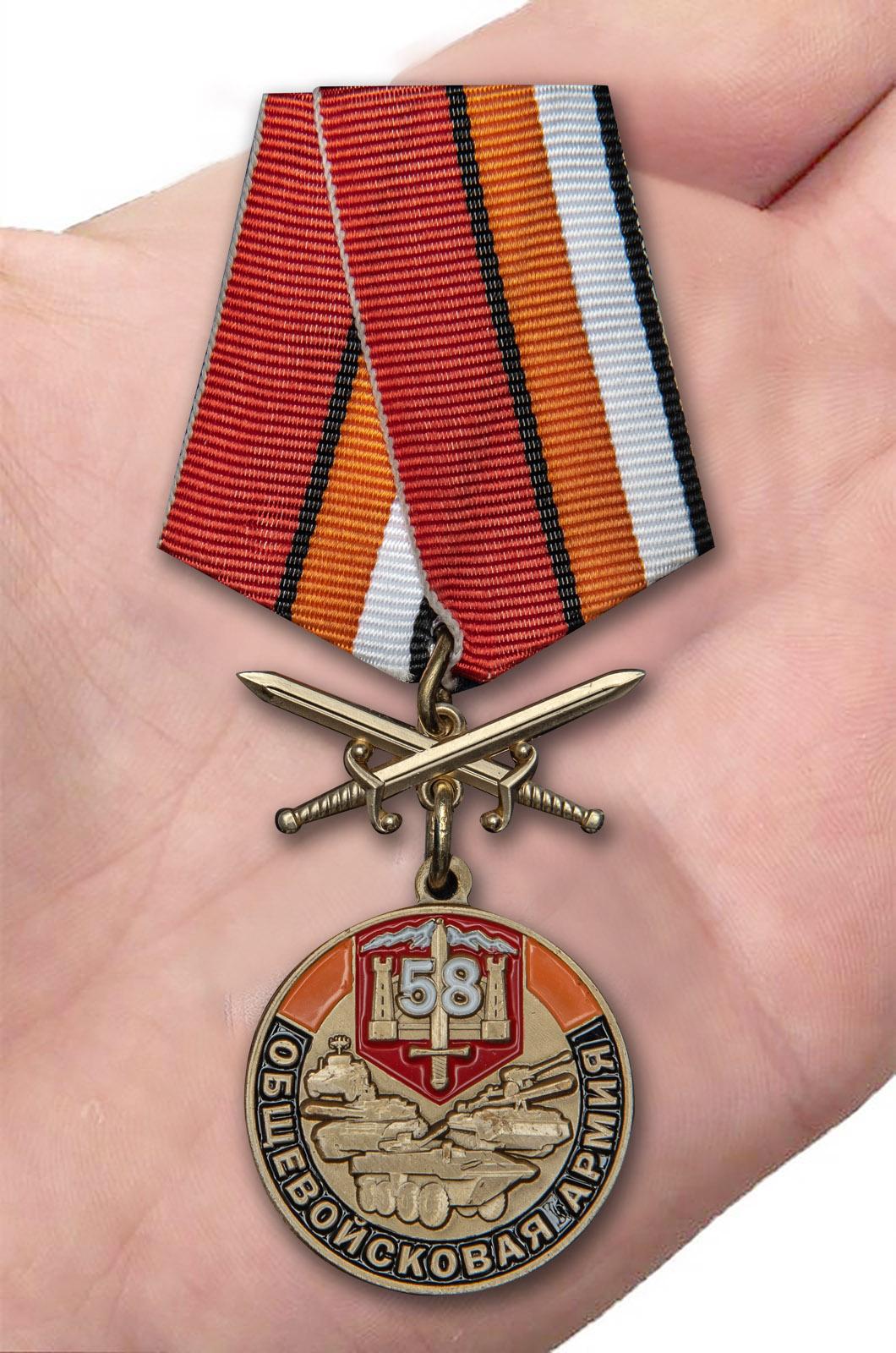 Медаль 58 Общевойсковая армия За службу на подставке - вид на ладони