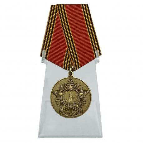 Медаль 60 лет Победы в Великой Отечественной войне на подставке