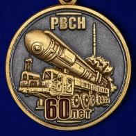 "Медаль ""60 лет РВСН"""