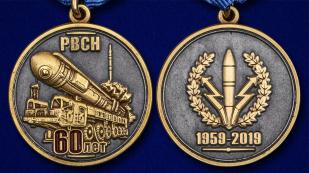 """Медаль """"60 лет РВСН"""" в подарочном футляре - аверс и реверс"""
