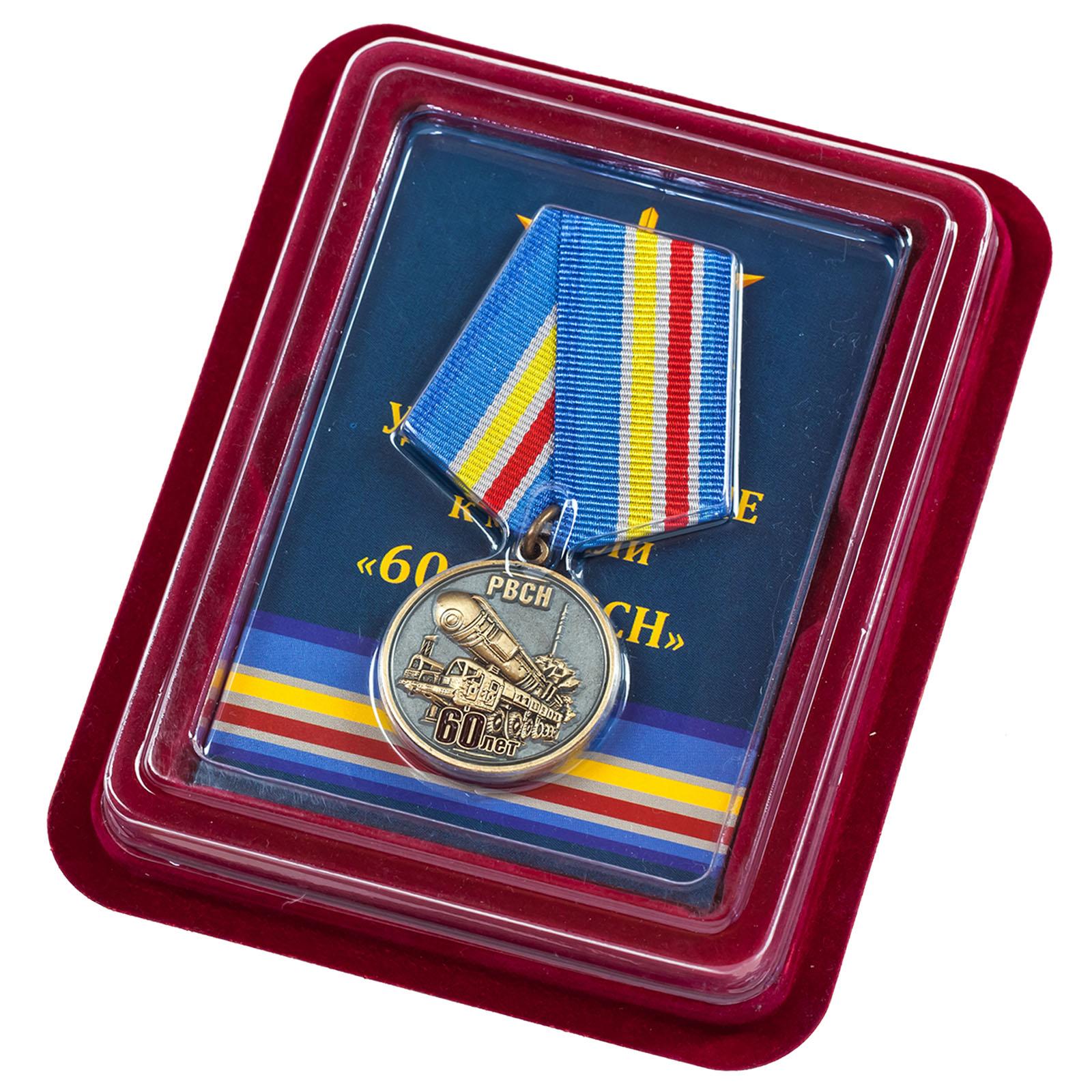 Юбилейная медаль 60 лет РВСН в футляре с удостоверением