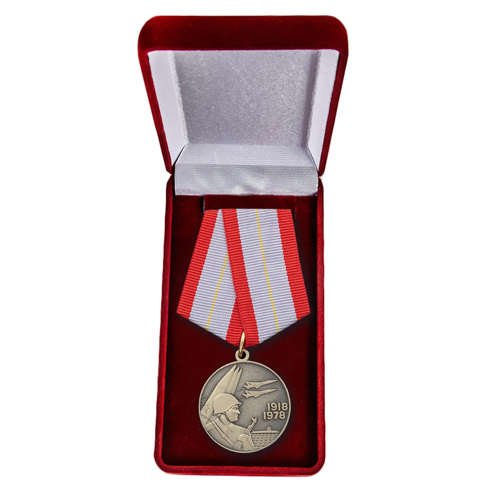 """Медаль """"60 лет Вооружённых Сил"""" в футляре"""