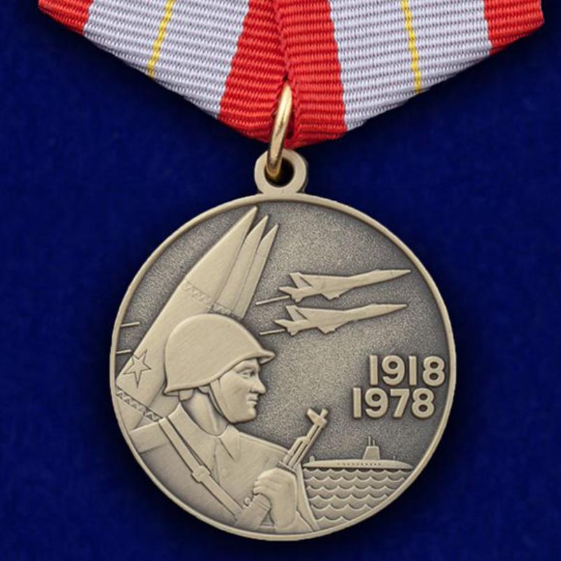 Юбилейная медаль «60 лет Вооружённых Сил СССР»