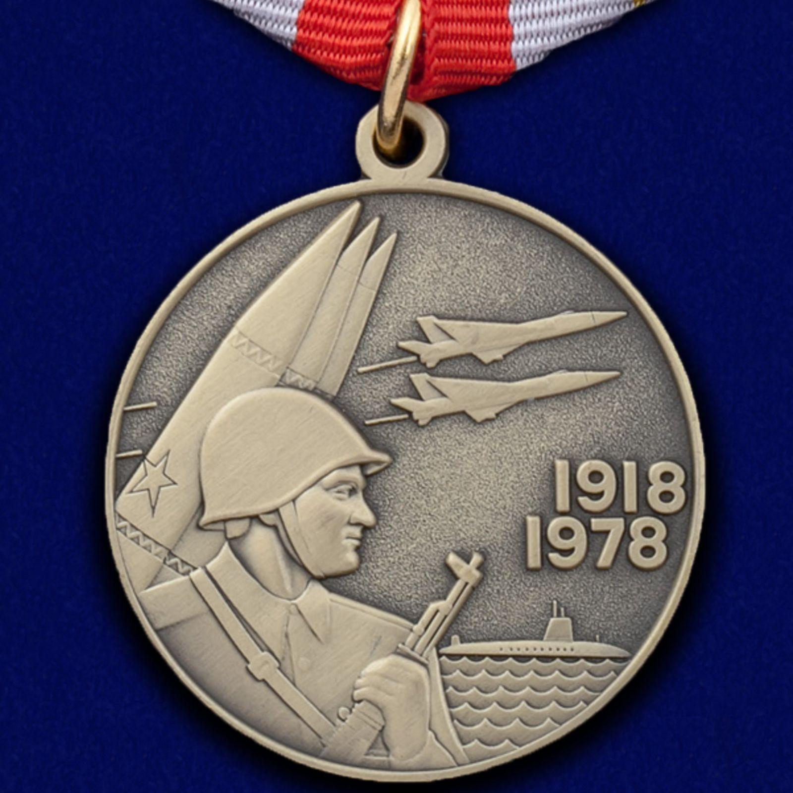 Аверс медали «60 лет ВС СССР»