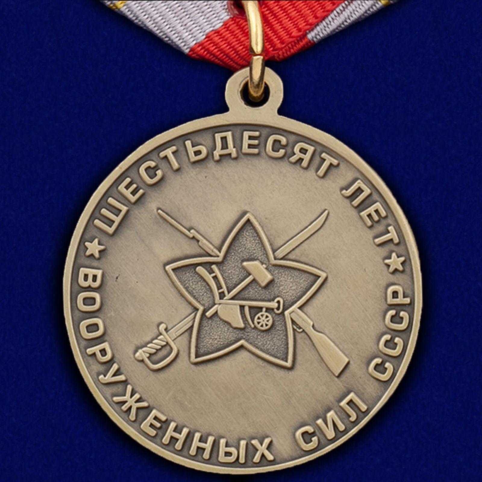 """Реверс медали с надписью """"Шестьдесят лет Вооруженных Сил СССР"""""""