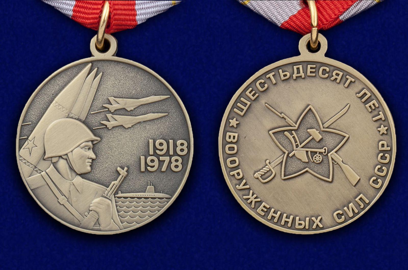 """Медаль """"60 лет Вооруженных Сил СССР"""" - аверс и реверс"""