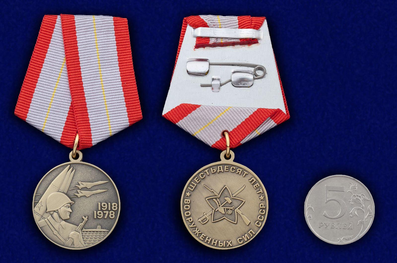 """Медаль """"60 лет ВС СССР"""" по цене 499 рублей (фото с колодкой и креплением)"""