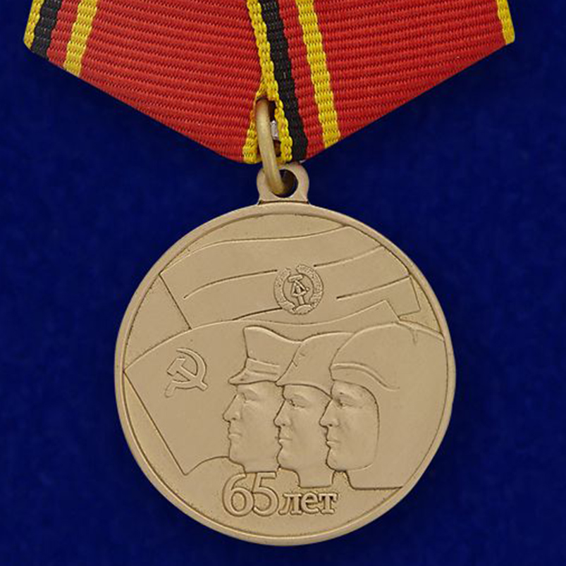 """Медаль """"65 лет ГСВГ"""""""