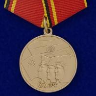 Медаль 65 лет ГСВГ