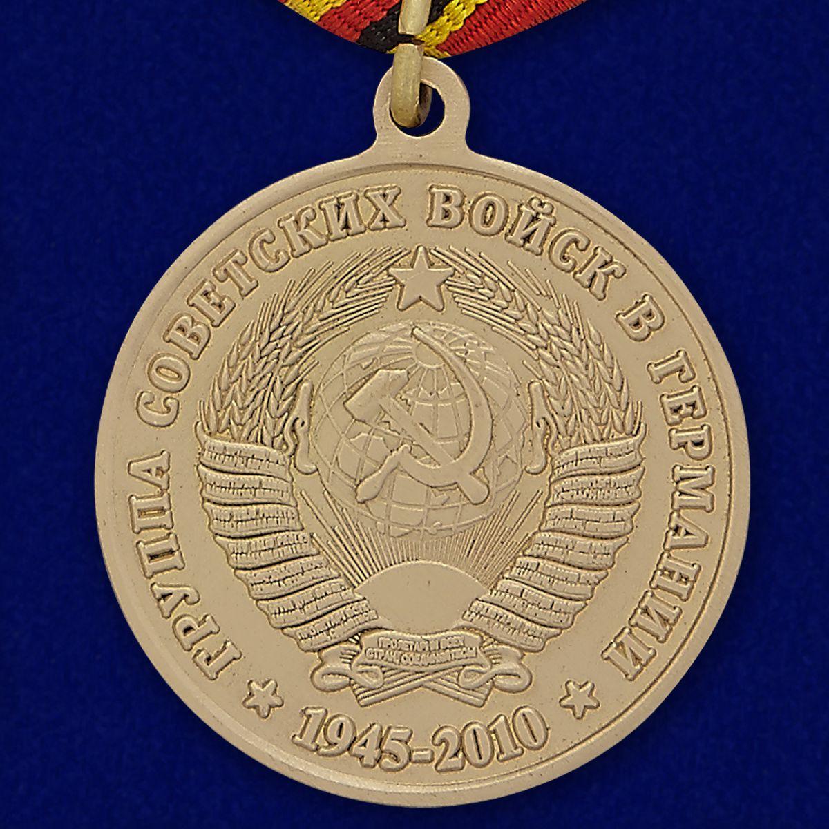 Медаль 65 лет ГСВГ - оборотная сторона