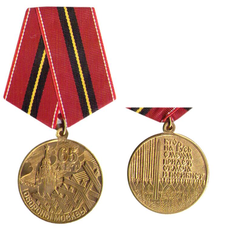 Медаль 65 лет обороны Москвы