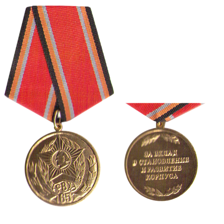 Медаль 65 лет СВУ