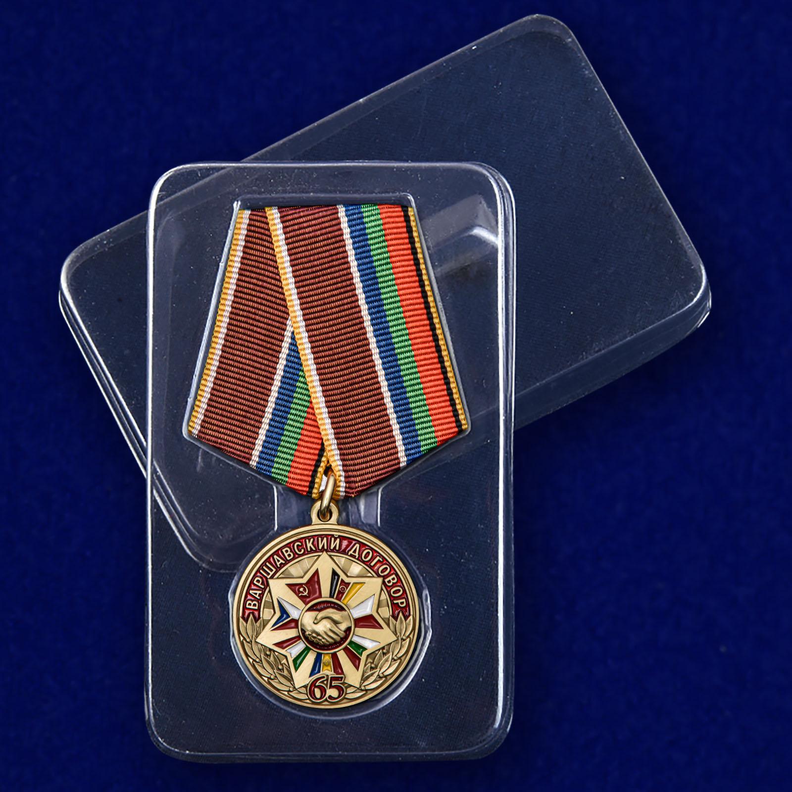 Медаль 65 лет Варшавскому договору - в пластиковом футляре