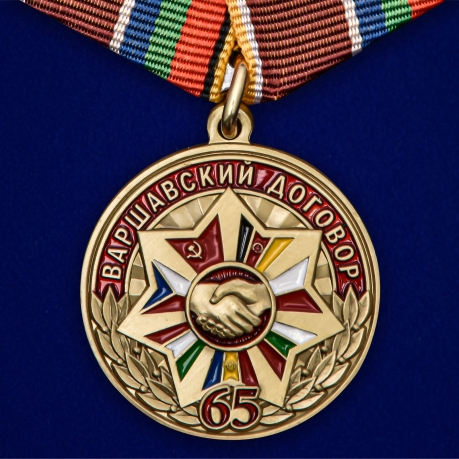 Медаль «65 лет Варшавскому договору»