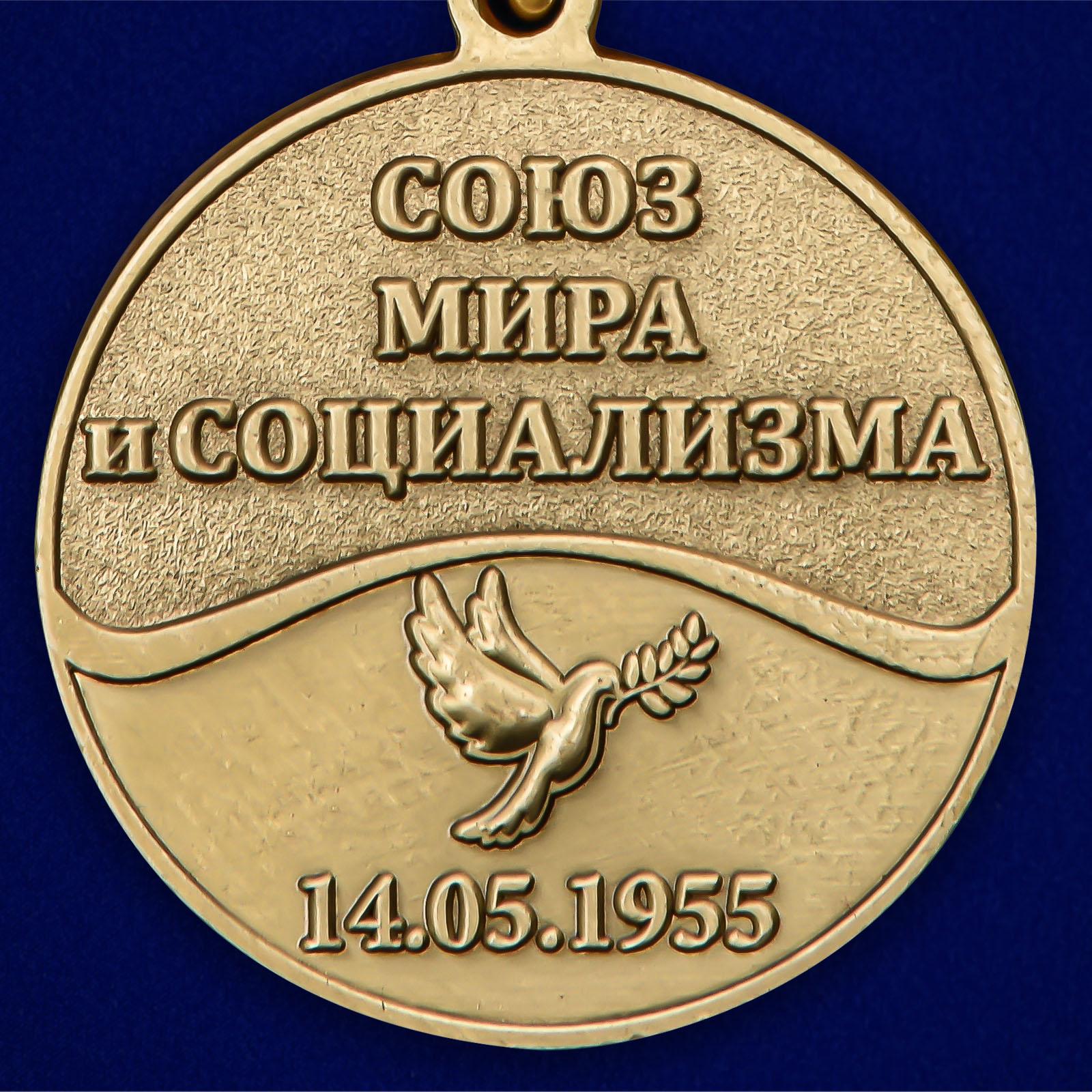 Медаль «65 лет Варшавскому договору» по лучшей цене