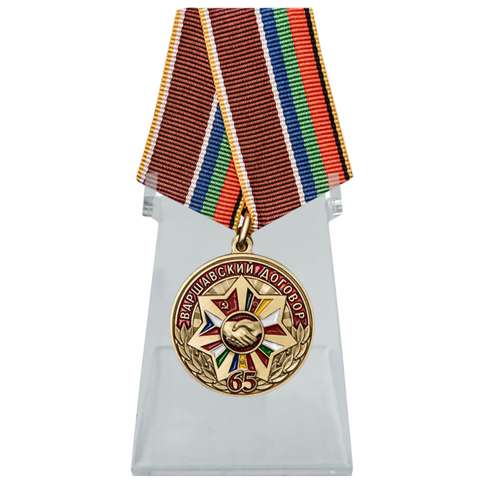 Медаль 65 лет Варшавскому договору на подставке
