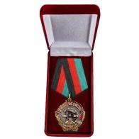 Медаль 66 ОМСБр к 30-летию вывода из Афганистана купить в Военпро