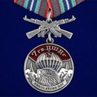 """Медаль """"7 Гв. ДШДг"""""""