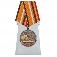 Медаль 70 лет 12 ГУМО РФ на подставке