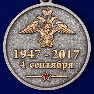 """Медаль """"70 лет 12 ГУМО РФ"""" в наградном футляре высокого качества"""