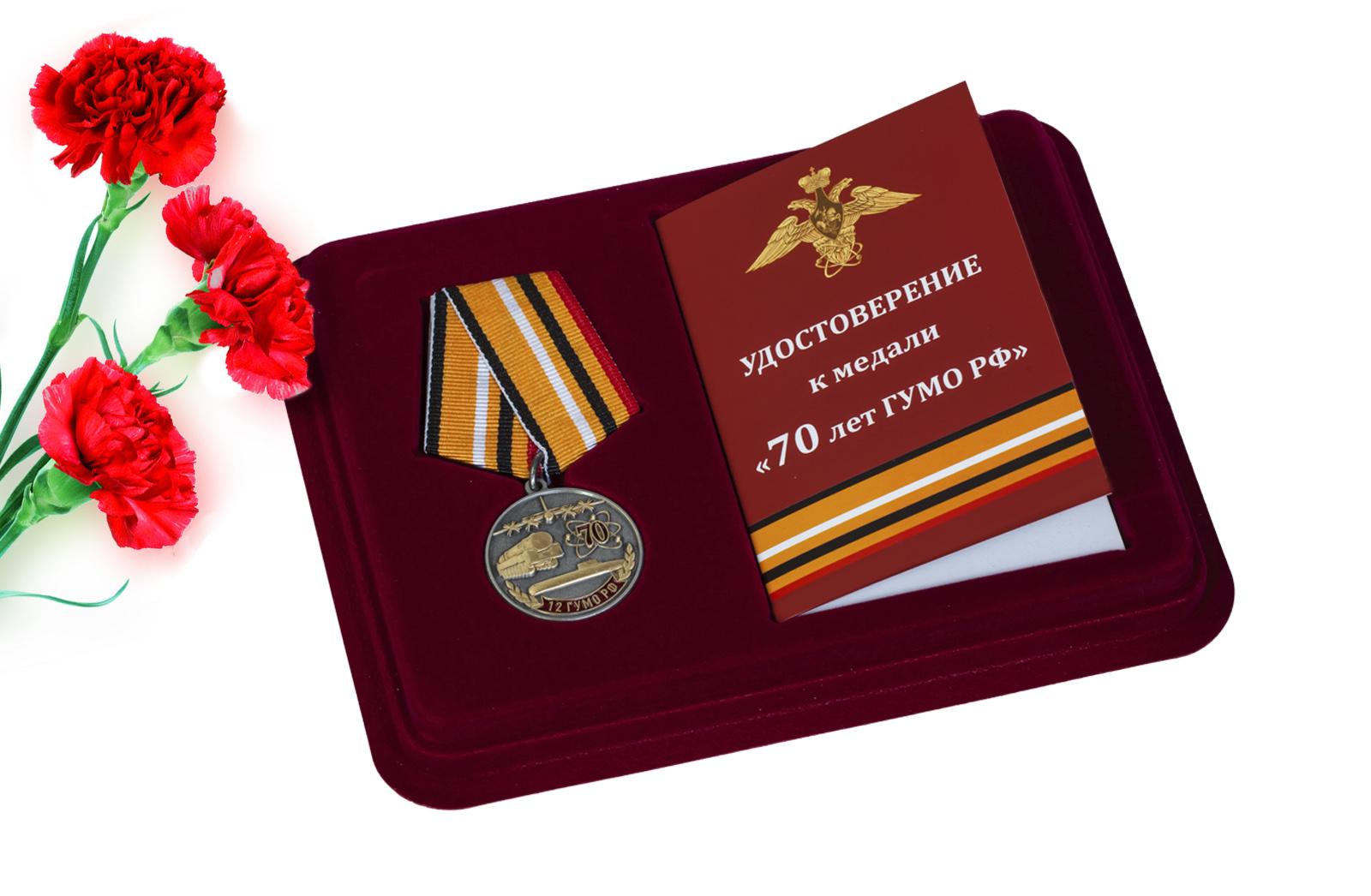 Купить медаль 70 лет 12 ГУМО России онлайн выгодно