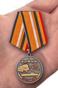 Медаль 70 лет 12 ГУМО России - на ладони