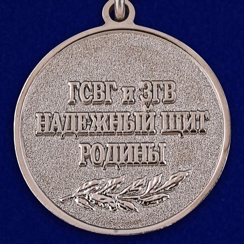 """Медаль """"70 лет ГСВГ"""" - оборотная сторона"""