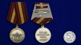 Медаль 70 лет ГСВГ - сравнительный размер
