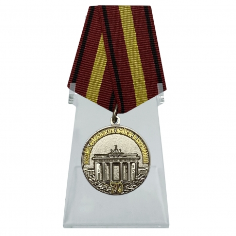 Медаль 70 лет ГСВГ на подставке