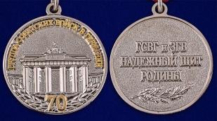 """Медаль """"70 лет ГСВГ-ЗВГ"""""""