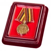 """Медаль """"70 лет ГСВГ""""."""