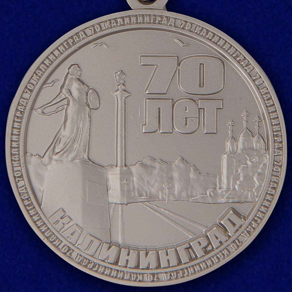 """Медаль """"70 лет Калининграду"""""""