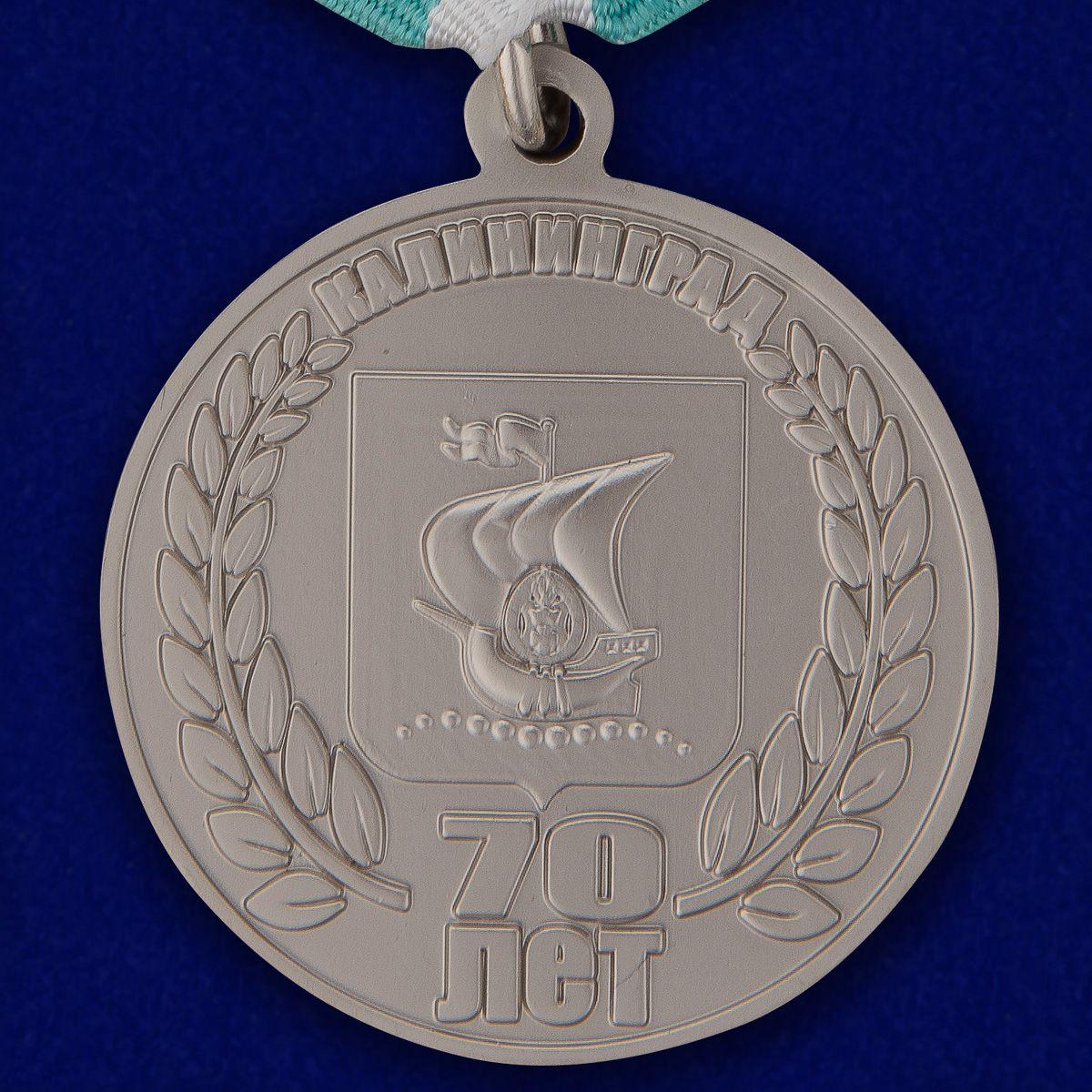 """Медаль """"70 лет Калининграду"""" - оборотная сторона"""
