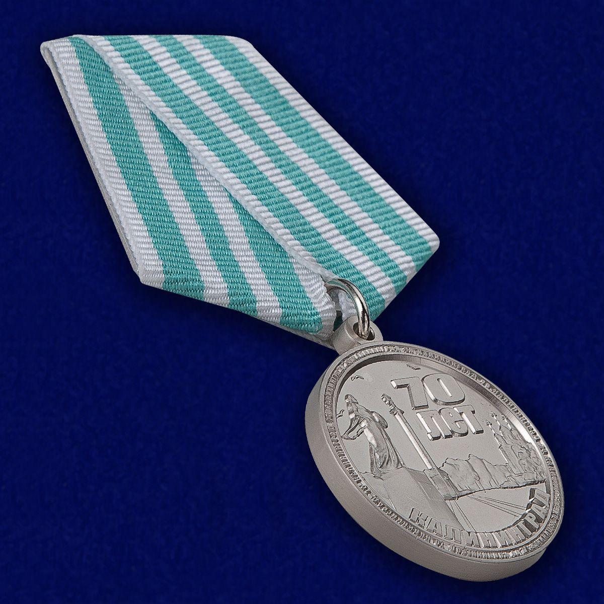 """Купить медаль """"70 лет Калининграду"""""""