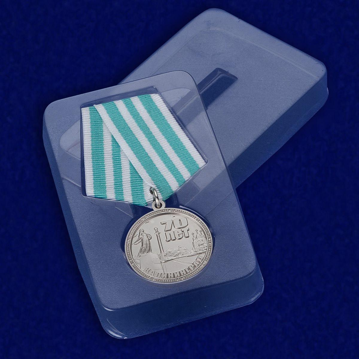 """Медаль """"70 лет Калининграду"""" в футляре"""
