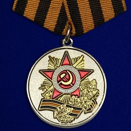 """Медаль """"70 лет Победы в Великой Отечественной войне"""""""
