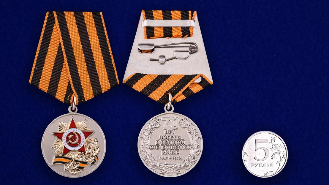 Медаль 70 лет Победы в Великой Отечественной войне - сравнительный размер