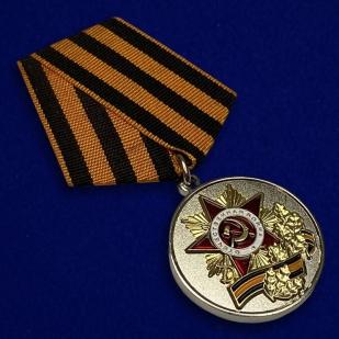 Латунная медаль 70 лет Победы в Великой Отечественной войне - общий вид