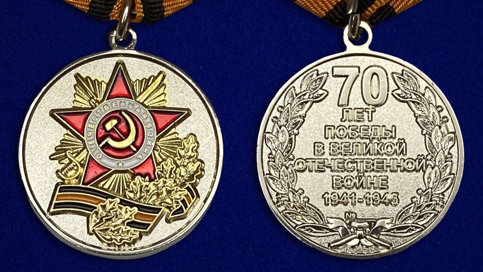 Латунная медаль 70 лет Победы в Великой Отечественной войне - аверс и реверс