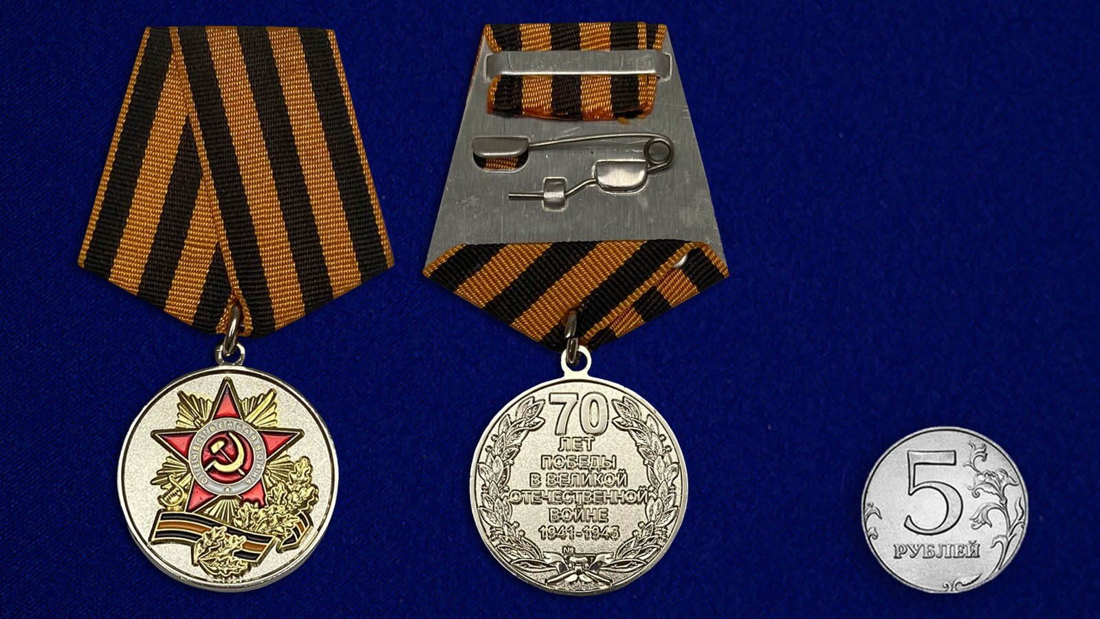 Латунная медаль 70 лет Победы в Великой Отечественной войне - сравнительный вид