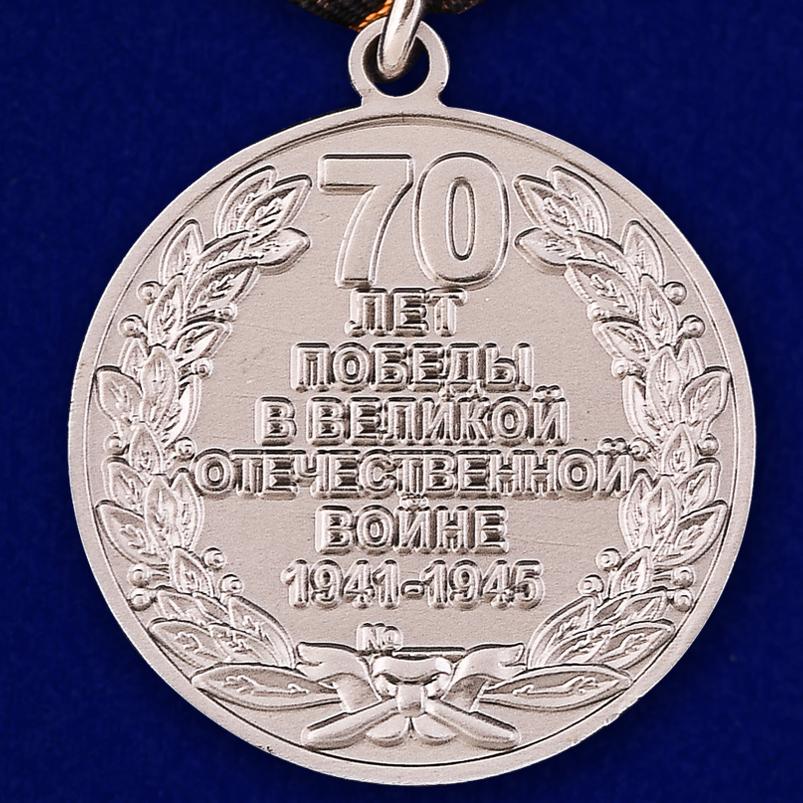 Медаль 70 лет Победы в Великой Отечественной войне - обратная сторона