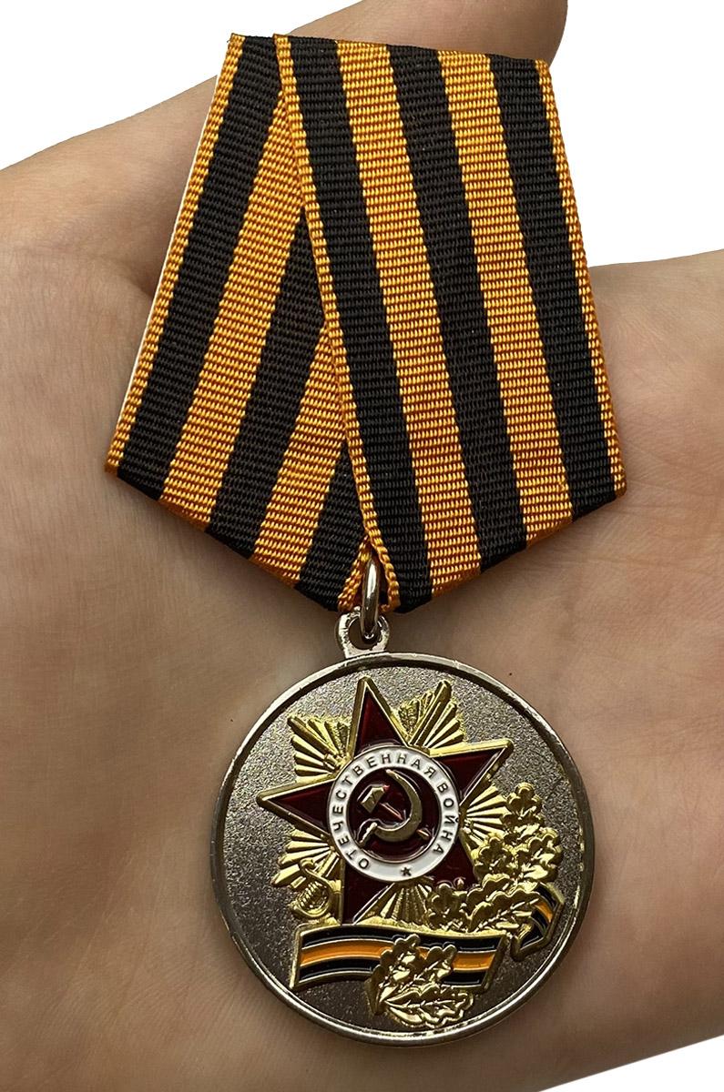 Латунная медаль 70 лет Победы в Великой Отечественной войне - вид на ладони