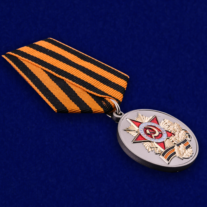 Медаль 70 лет Победы в Великой Отечественной войне - общий вид