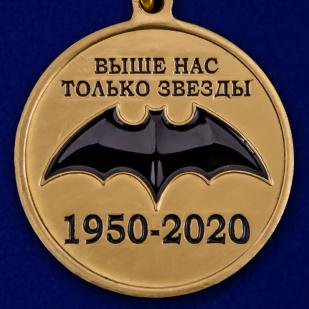 """Медаль """"70 лет Спецназу ГРУ"""" по лучшей цене"""