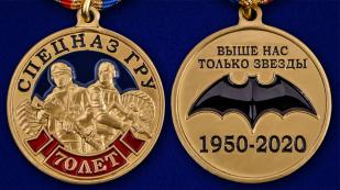 """Медаль """"70 лет Спецназу ГРУ"""" - аверс и реверс"""