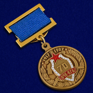 "Медаль ""70 лет ВЧК-КГБ"""