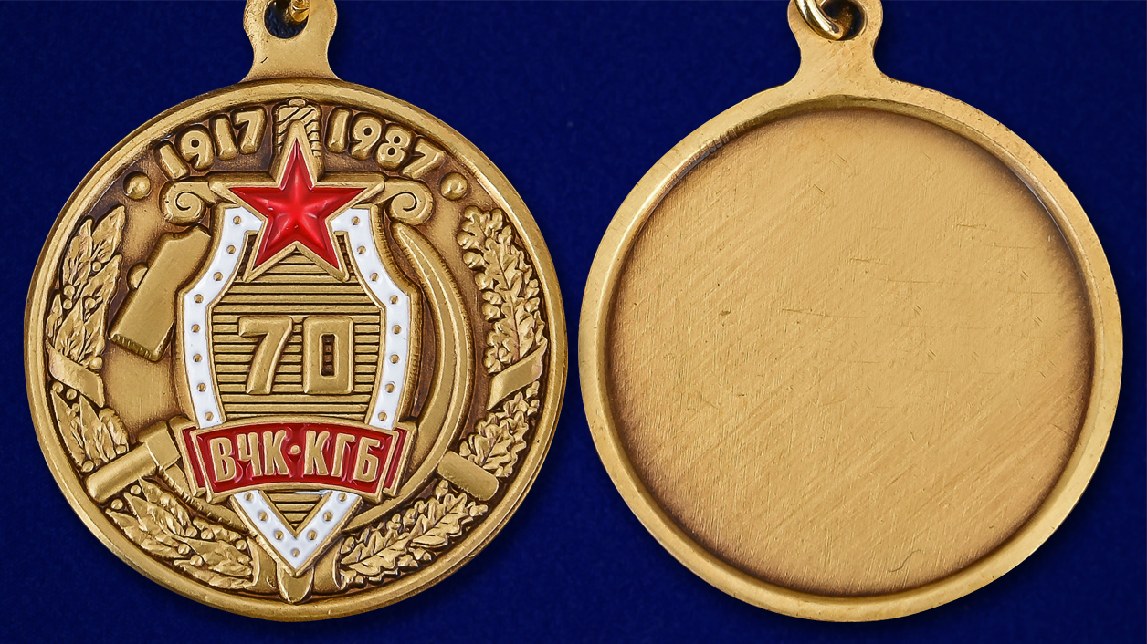 """Медаль """"70 лет ВЧК-КГБ"""" - аверс и реверс"""