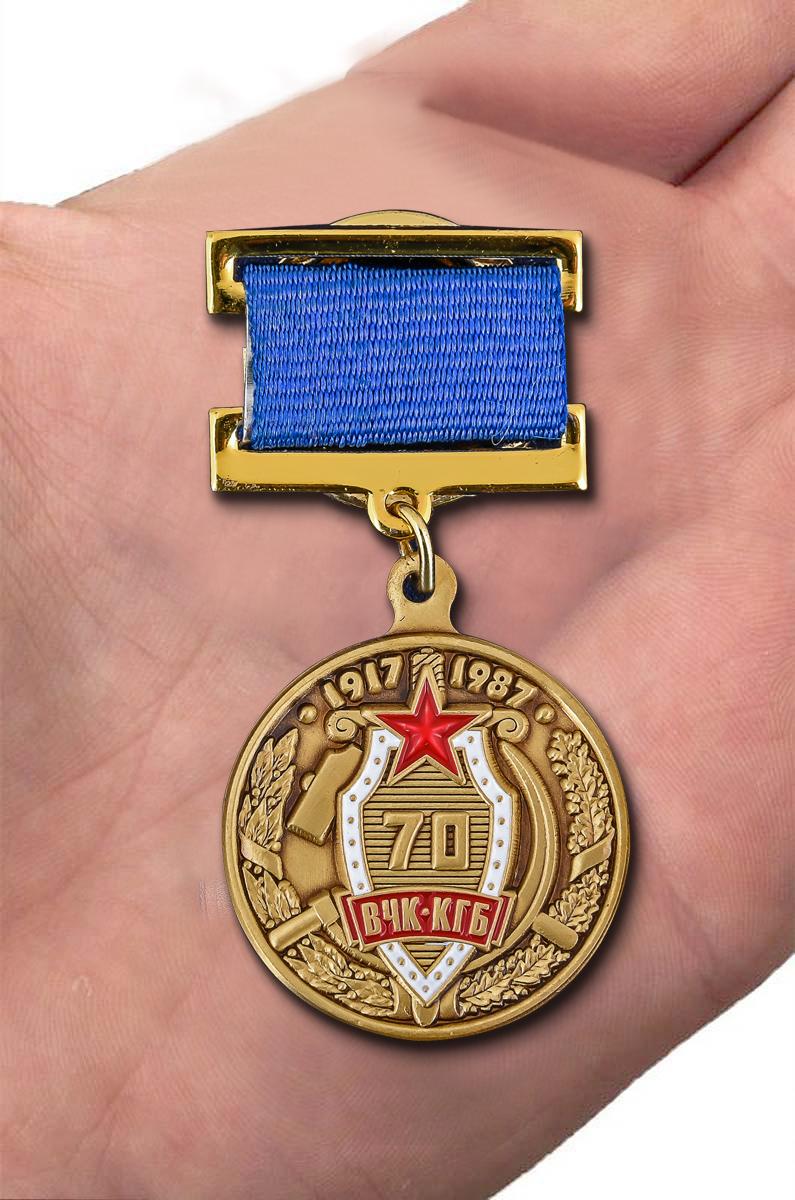 """Заказать медаль """"70 лет ВЧК-КГБ"""""""