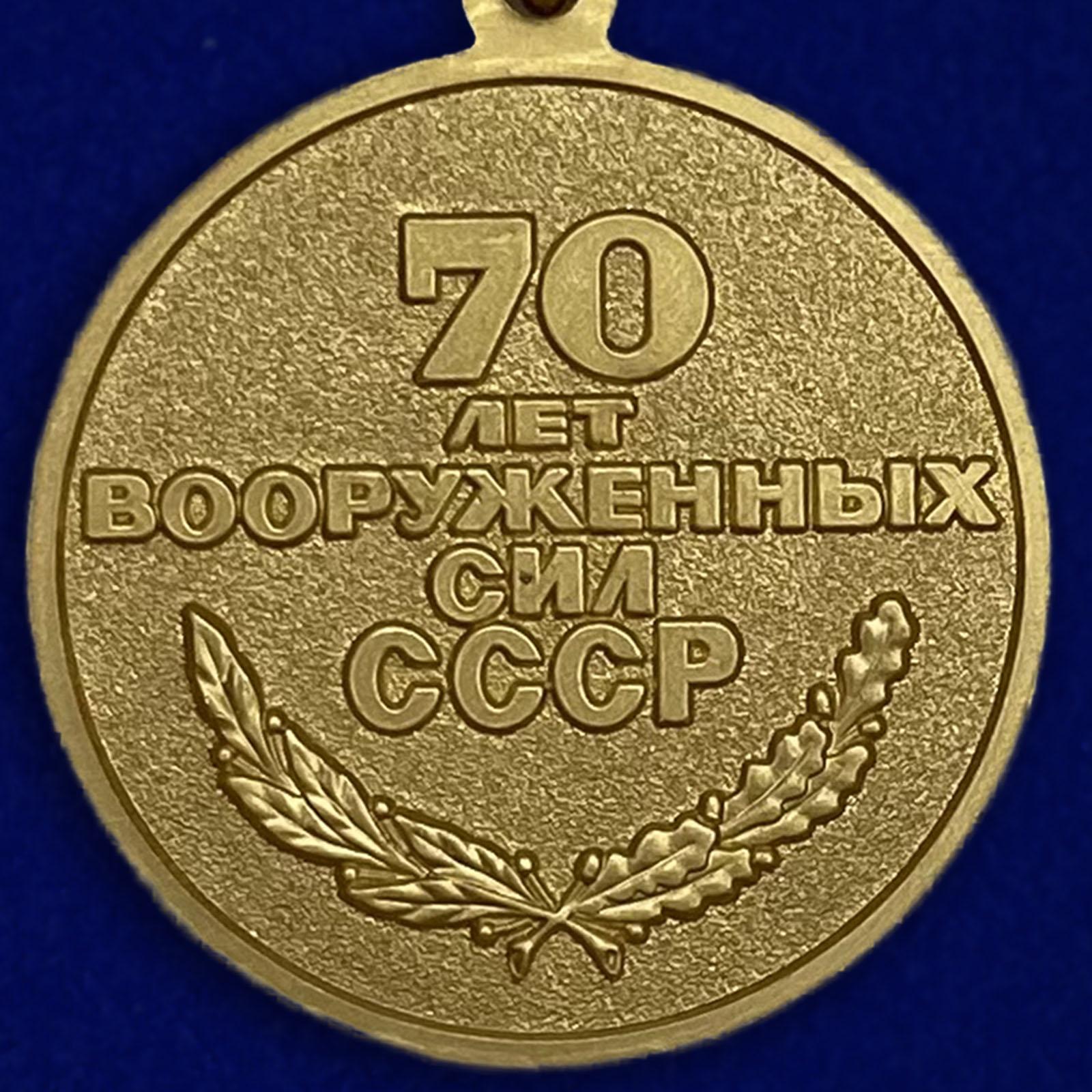Медаль «70 лет Вооруженных Сил СССР»